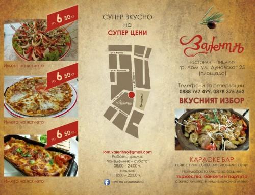 Лого дизайн, изработка на визитна картичка и меню за ресторант
